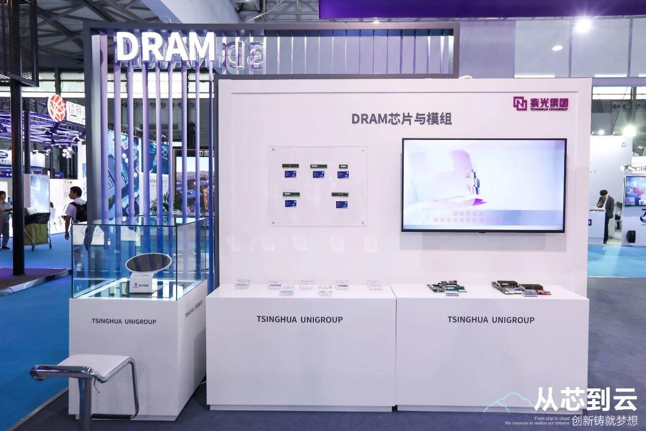 title='从5G到存储芯片,紫光芯片舰队重磅登陆IC China 2019'